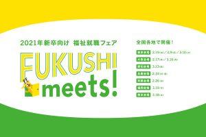 fukushima meetsのバナー